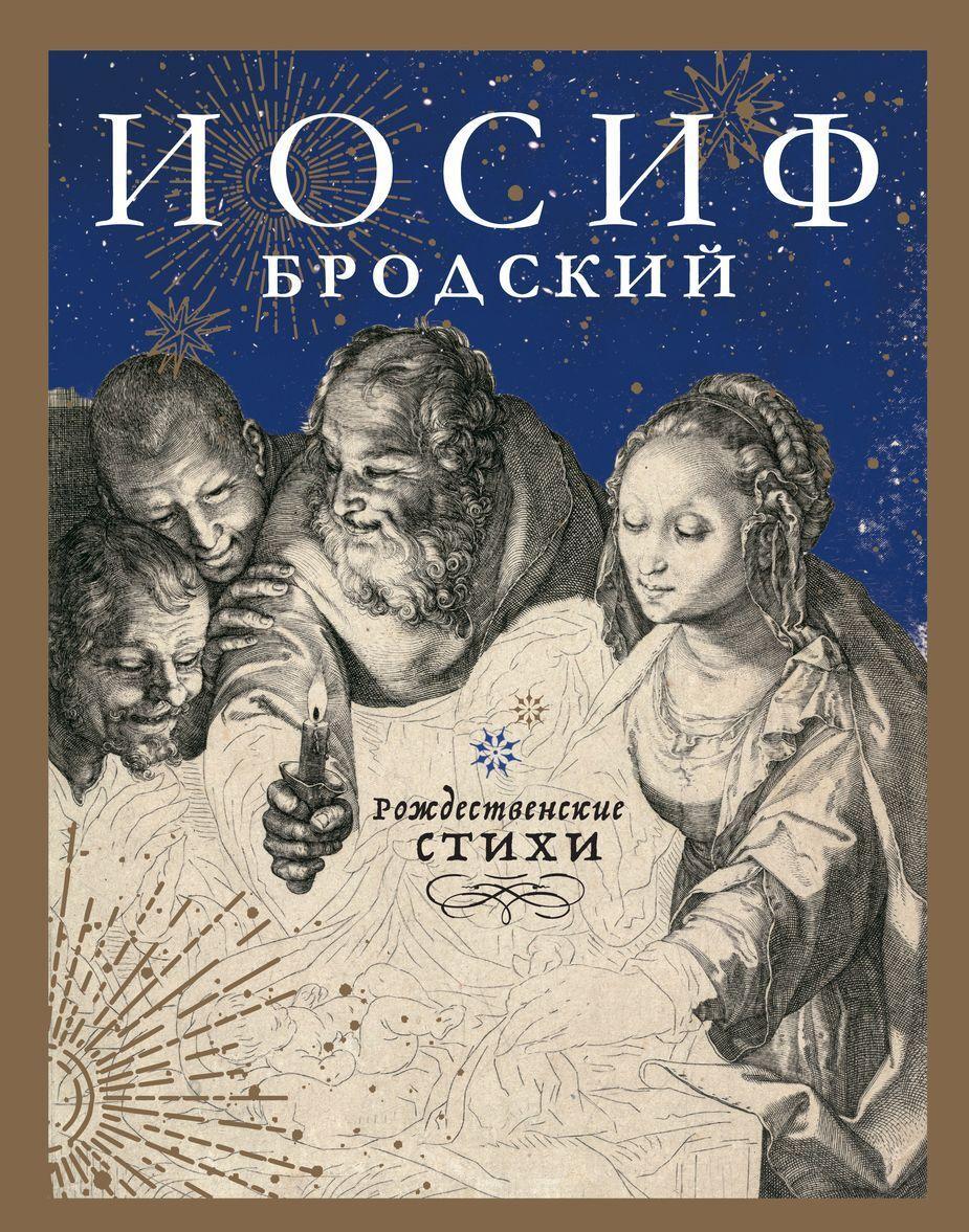 Rozhdestvenskie stikhi | Brodskij Iosif Aleksandrovich