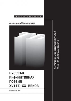 Русская инфинитивная поэзия XVIII–XX веков. Антология