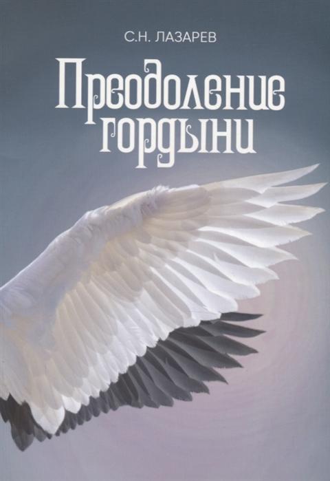 Preodolenie gordyni. Lazarev S