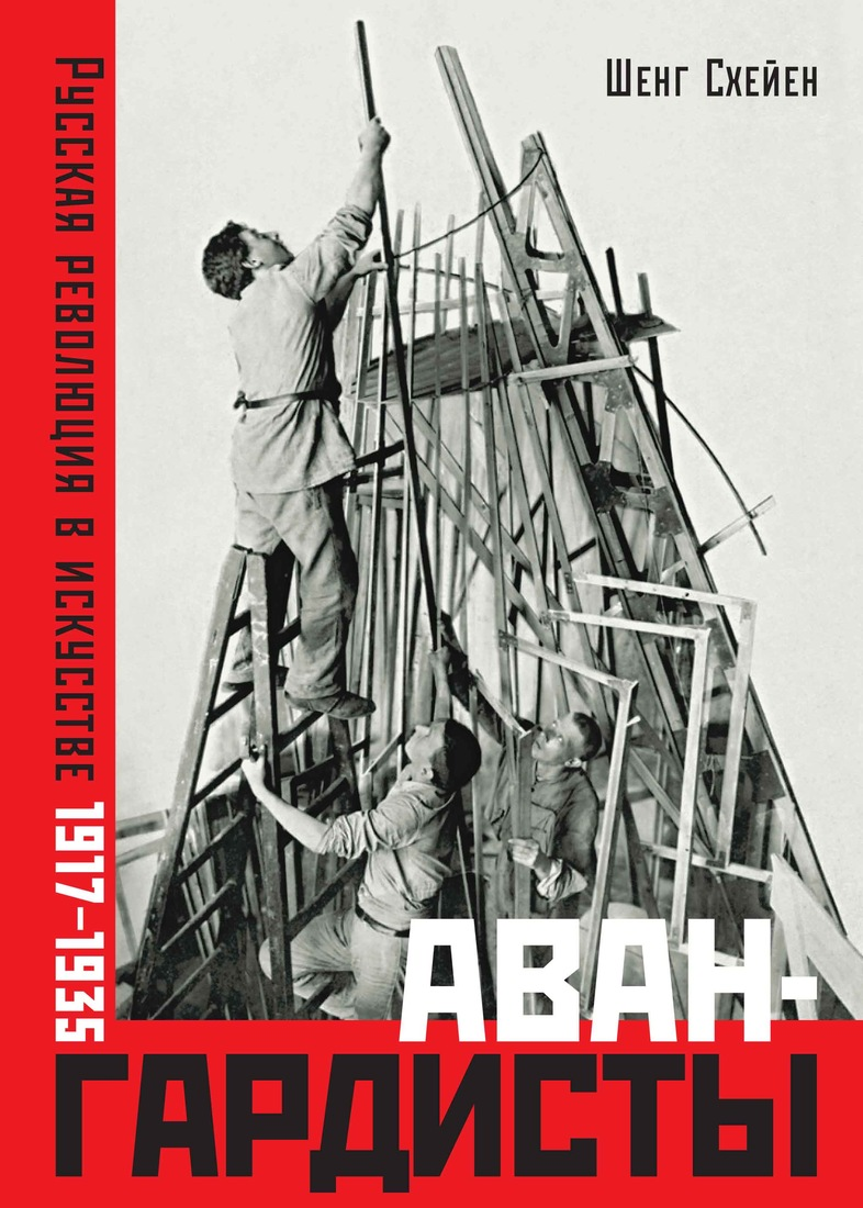 Авангардисты: Русская революция в искусстве. 1917-1935
