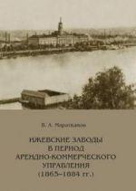 Izhevskie zavody v period arendno-kommercheskogo upravlenija (1865-1884 gg.)