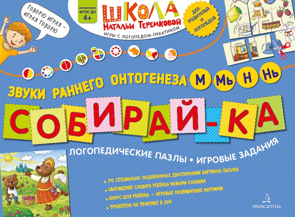 Sobiraj-ka. Logopedicheskie pazly. Zvuki rannego ontogeneza. M, M, N, N | Teremkova Natalja Ernestovna