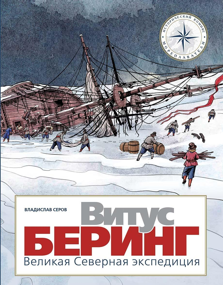 Vitus Bering. Velikaja Severnaja ekspeditsija | Serov Vladislav