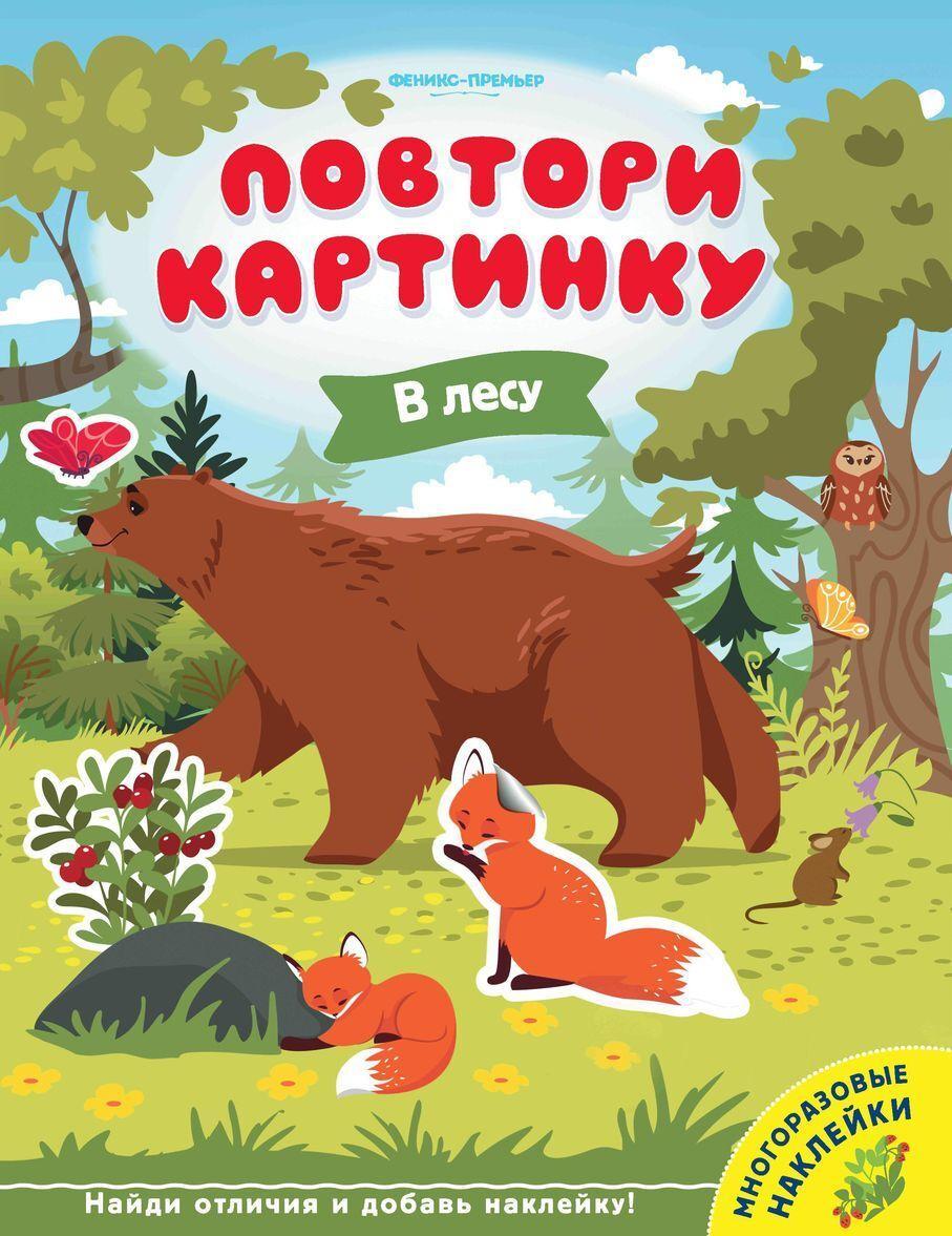 V lesu:knizhka s naklejk