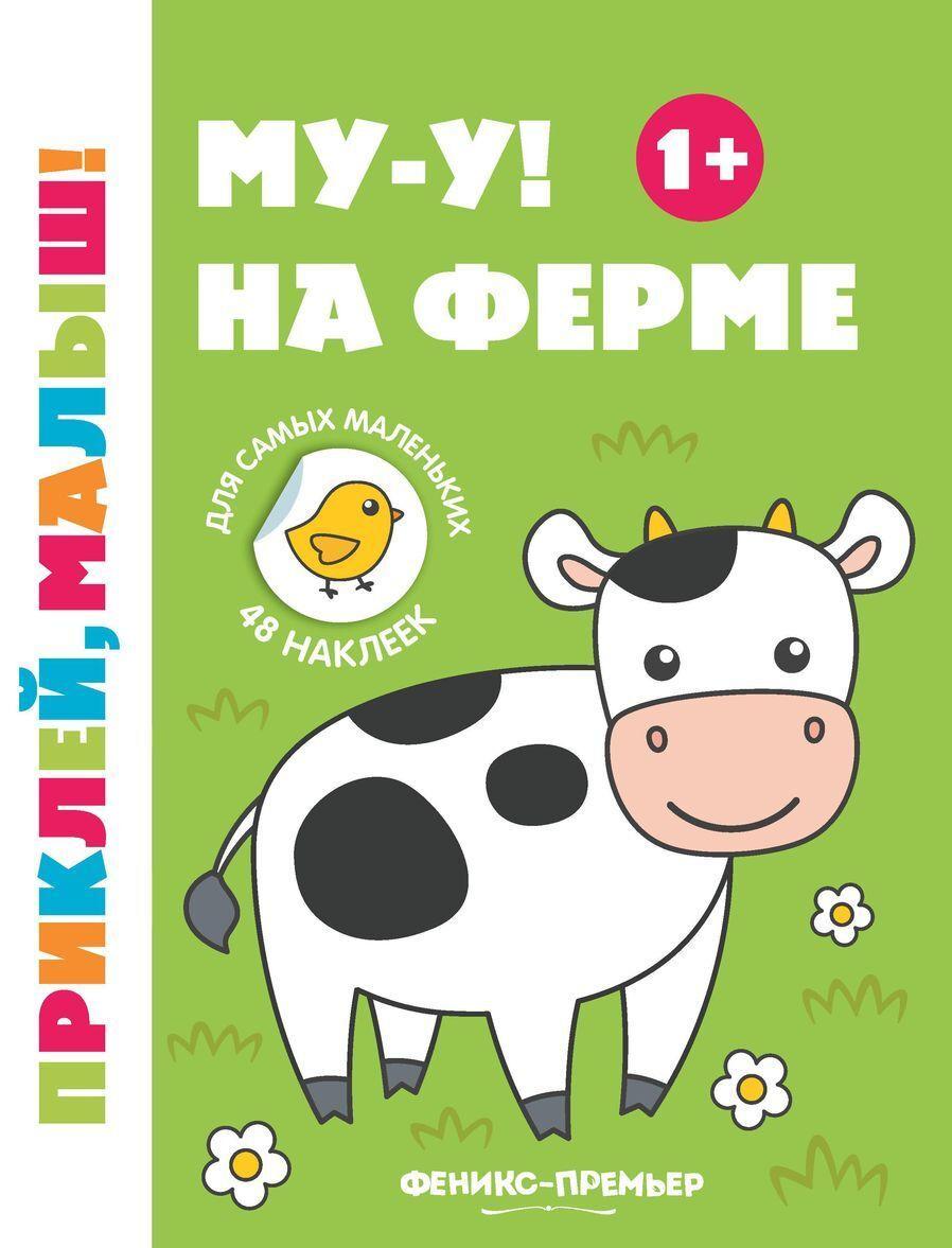 Mu-u! Na ferme 1+:knizhka s naklejkami