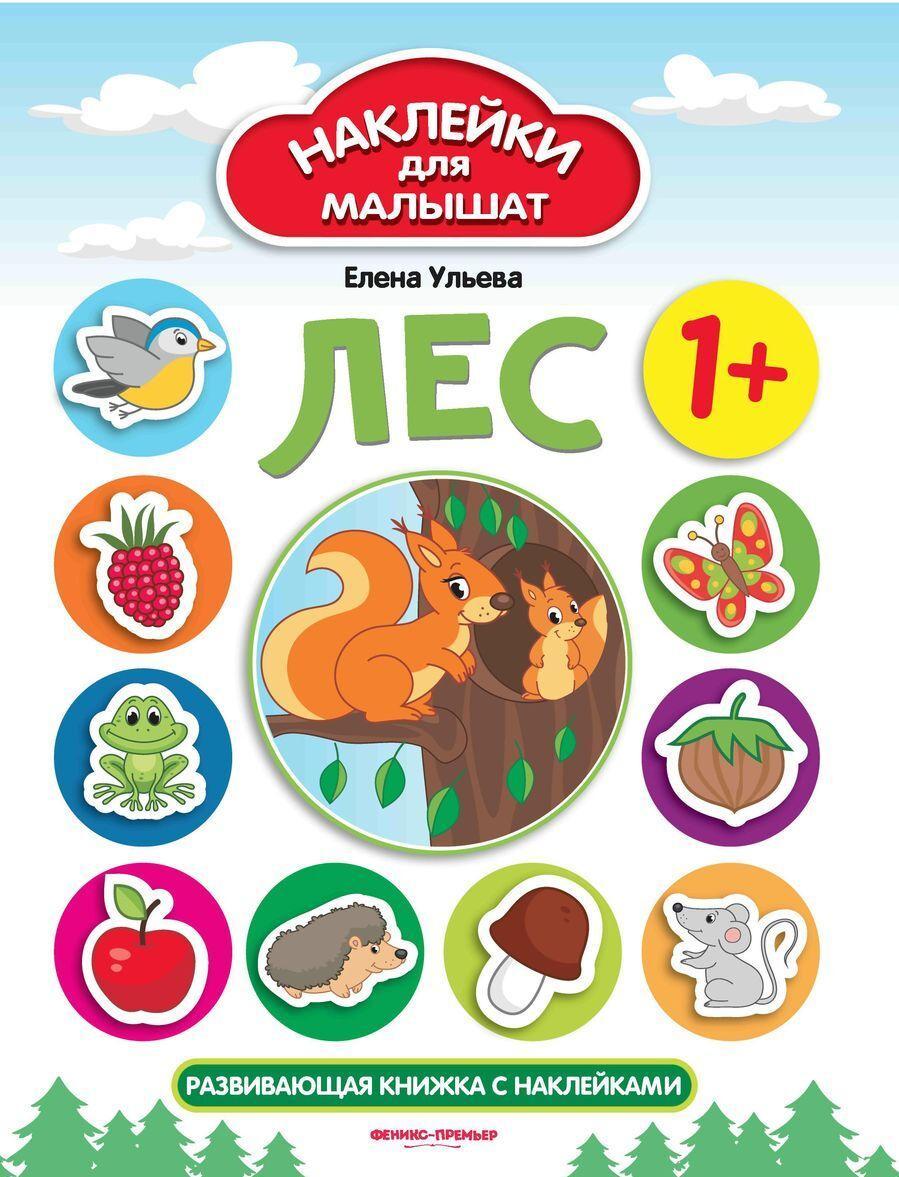 Les 1+: razvivajuschaja knizhka s naklejkami | Uleva Elena Aleksandrovna