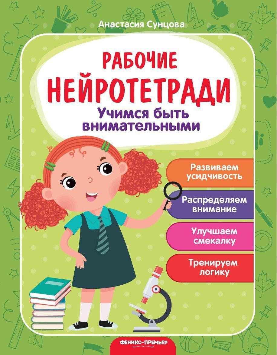 Uchimsja byt vnimatelnymi:rabochaja tetrad | Suntsova Anastasija Vladimirovna