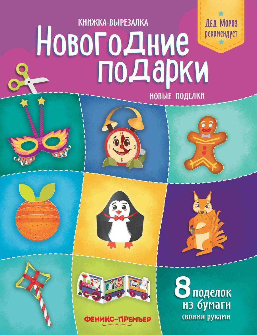 Novogodnie podarki.Novye podelki:knizhka-vyrezal | Kozhevnikova Tatjana