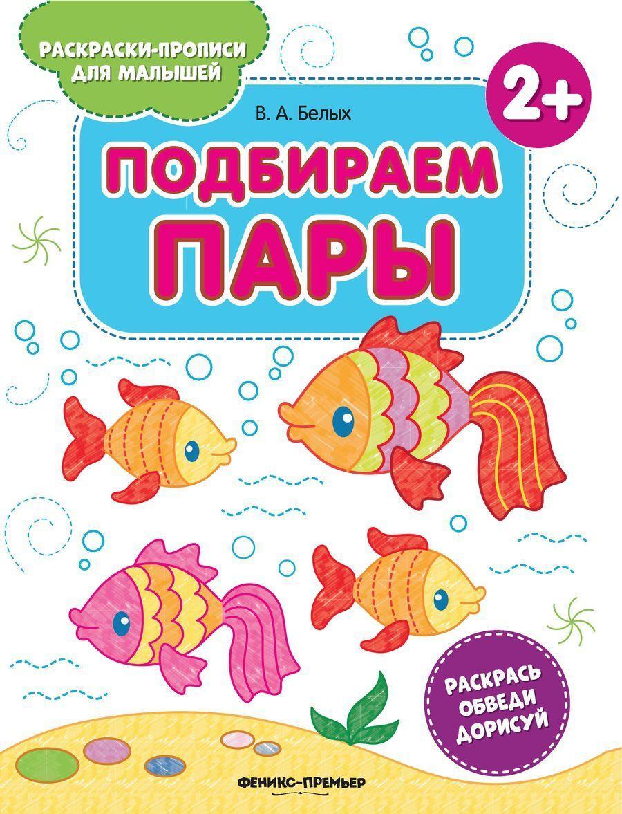 Podbiraem pary 2+: knizhka-raskraska | Belykh Viktorija Alekseevna