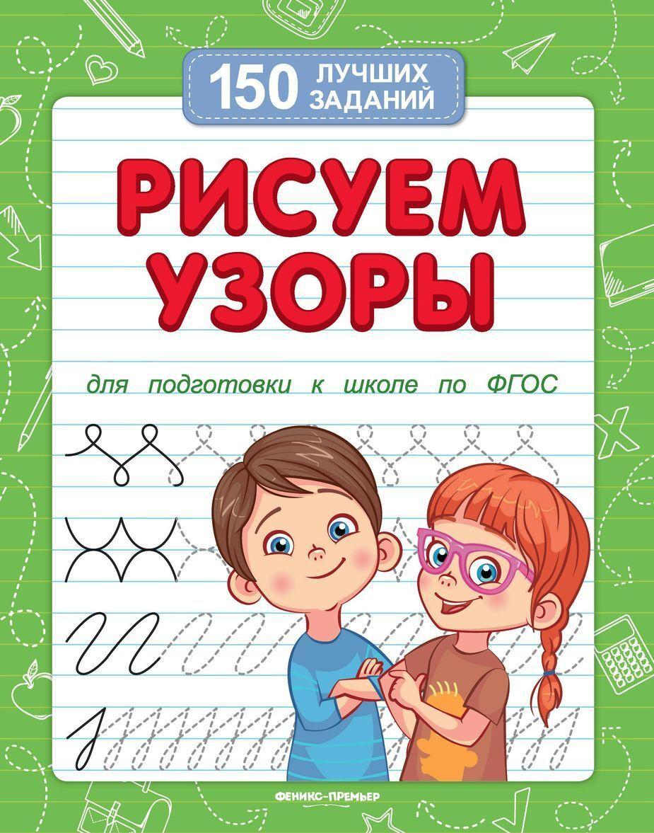 Risuem uzory (dlja podgotovki k shkole) | Belykh Viktorija Alekseevna