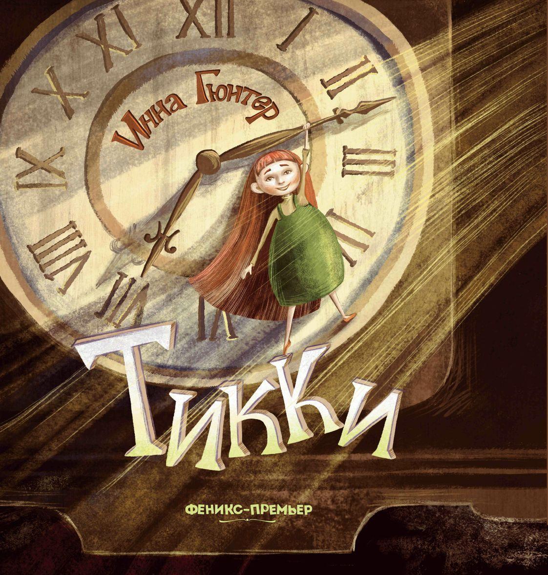 Tikki | Gjunter Inna Vladimirovna