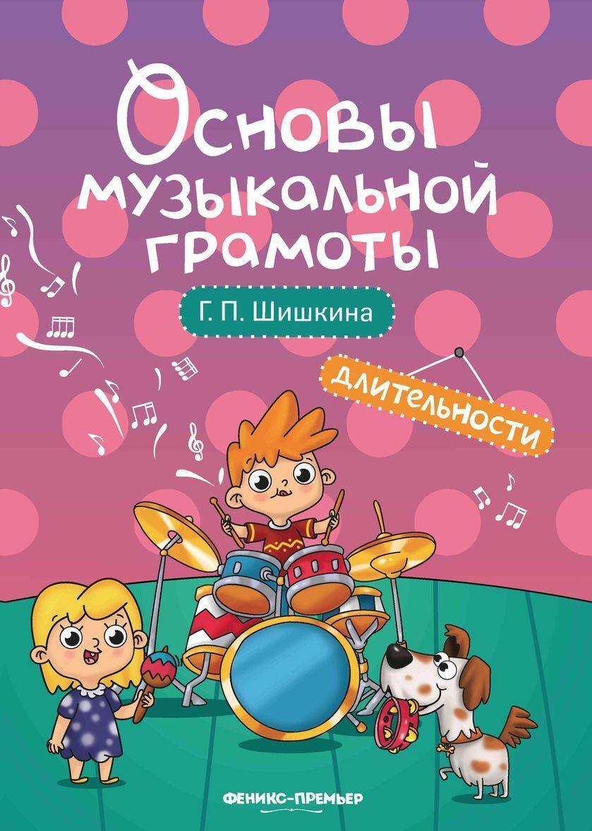 Dlitelnosti: ucheb.posobie | Shishkina Galina Petrovna