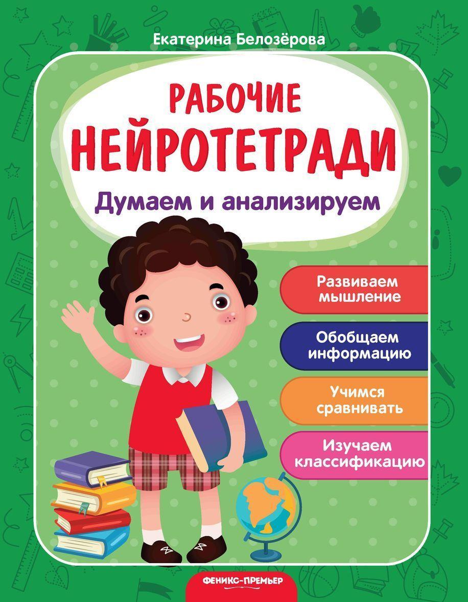Dumaem i analiziruem:rabochaja tetrad | Belozerova Ekaterina