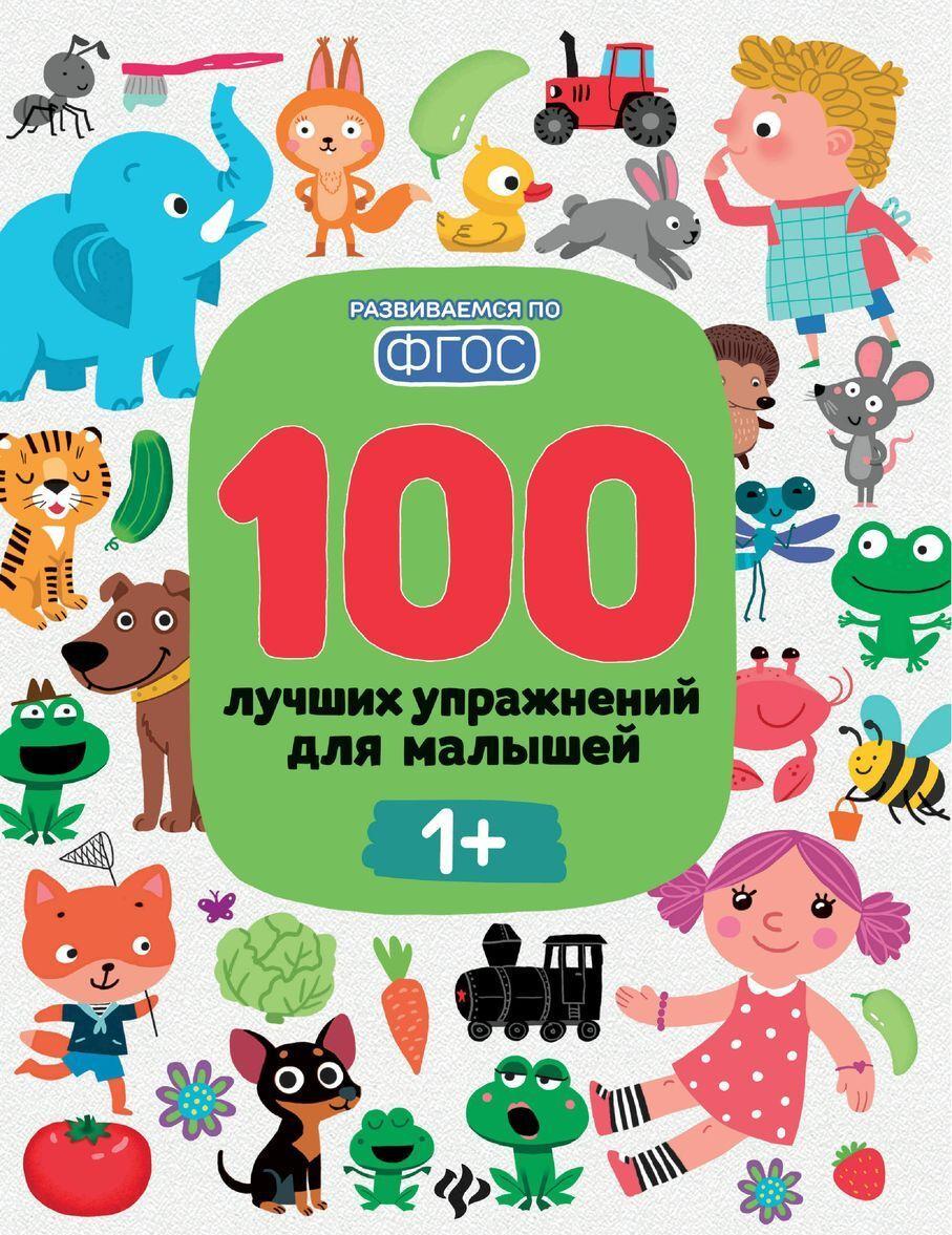 100 luchshikh uprazhnenij dlja malyshej: 1+ | Timofeeva Sofja Anatolevna, Terenteva Irina