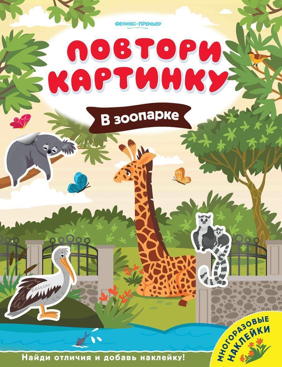 V zooparke: knizhka s naklejk