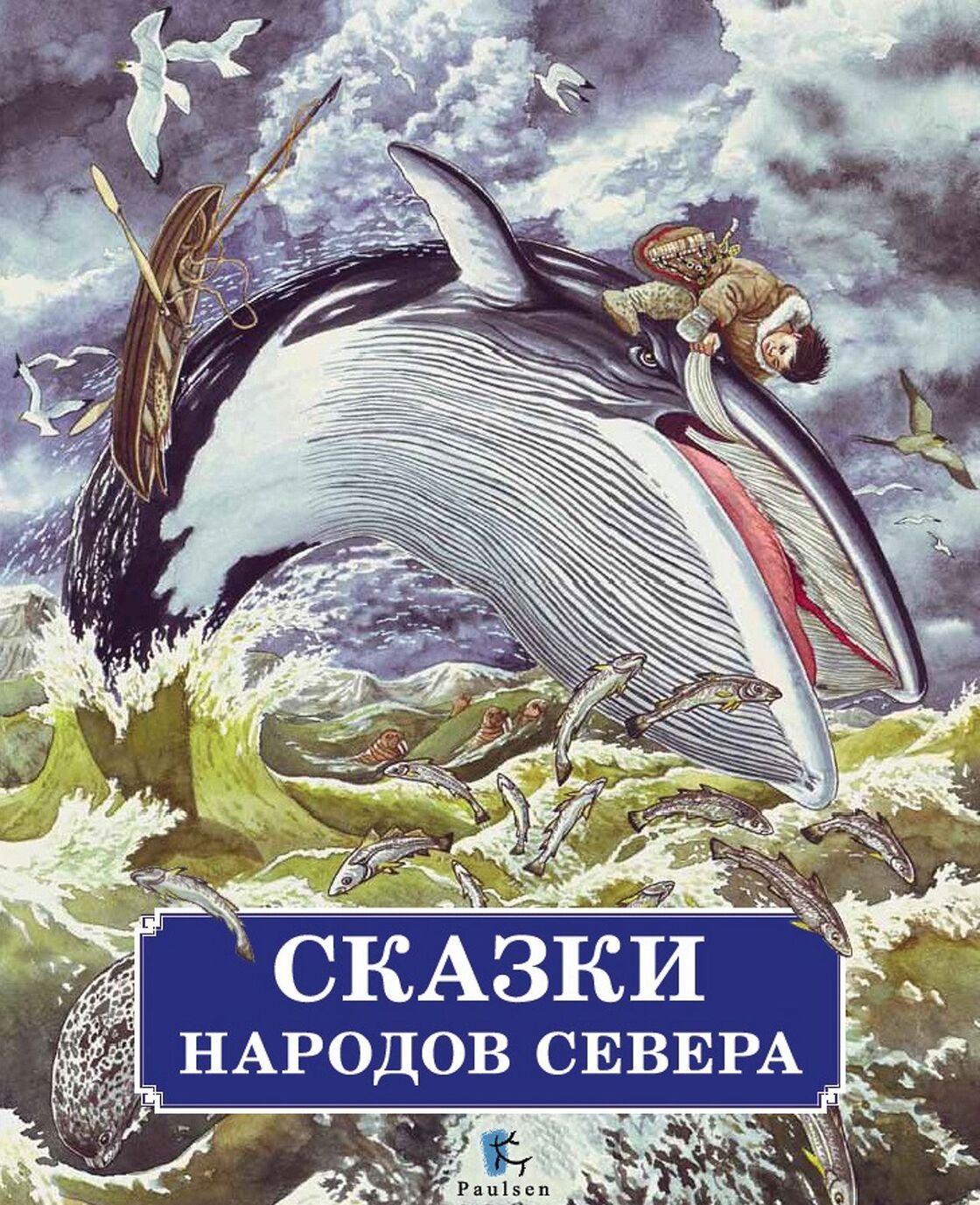 Skazki narodov Severa. V obrabotke Mikhaila Bulatova