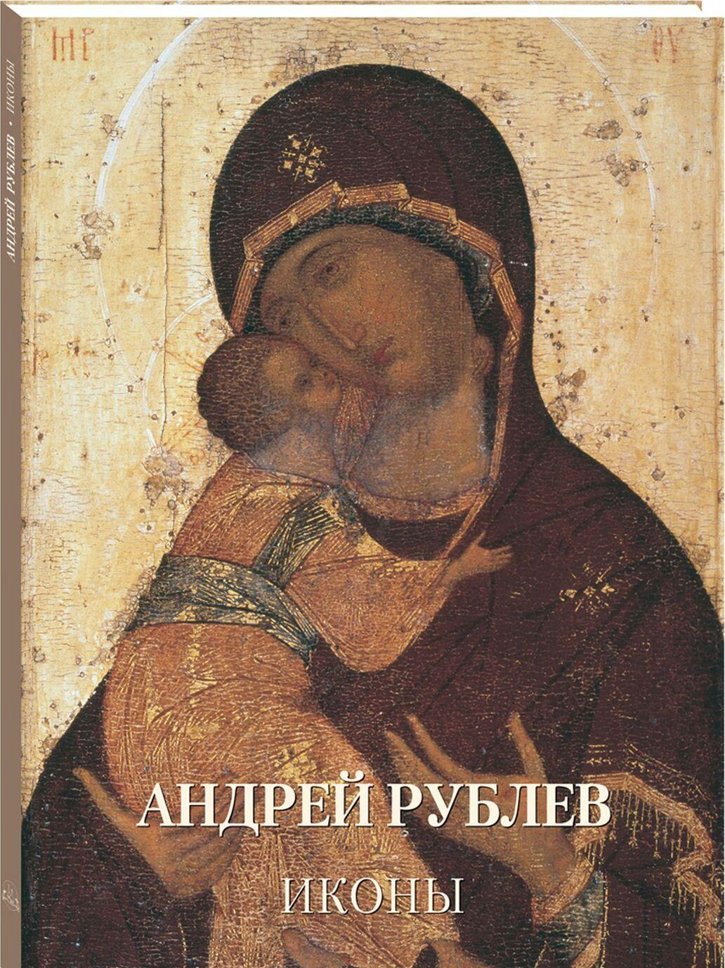 Andrej Rublev. Ikony