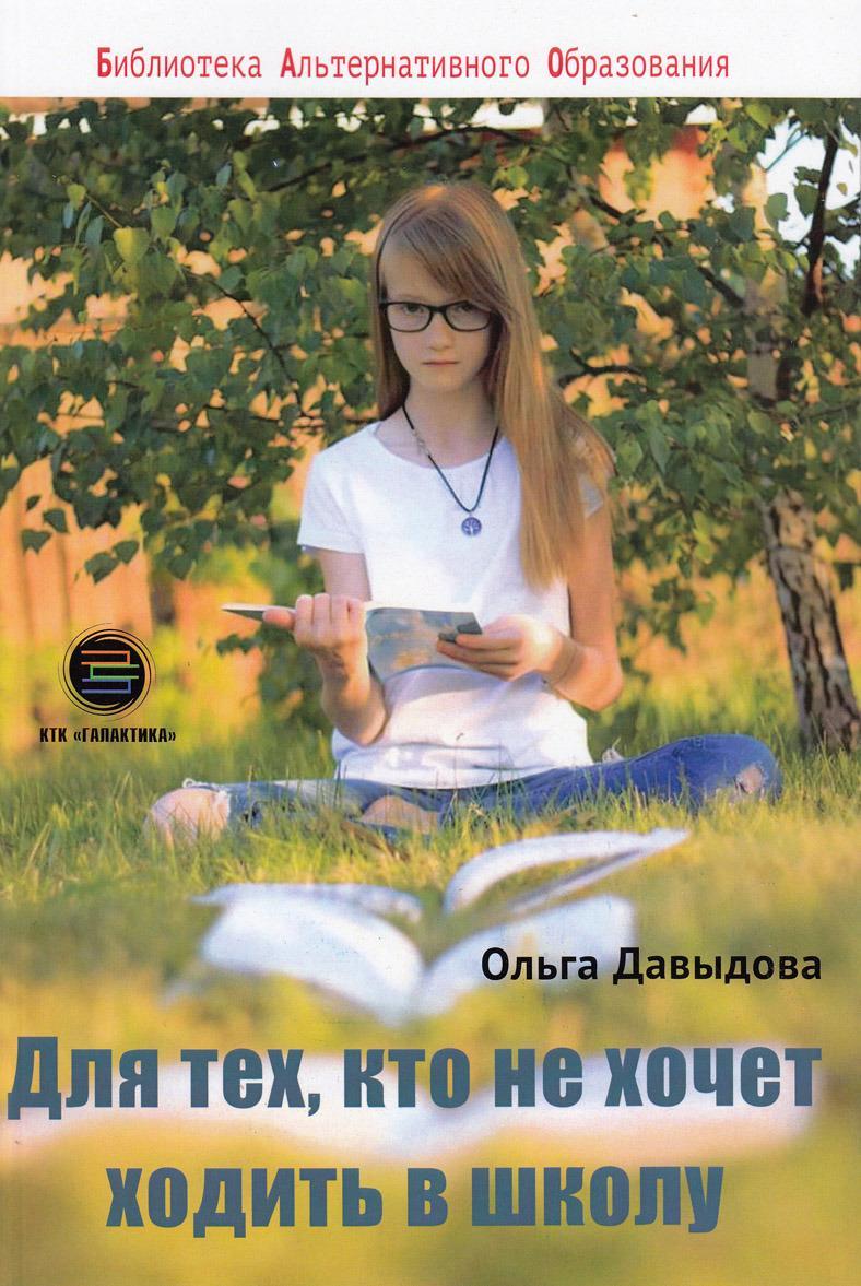 Dlja tekh, kto ne khochet khodit v shkolu | Davydova Olga Vladimirovna