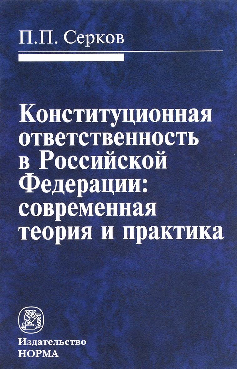 Konstitutsionnaja otvetstvennost v Rossijskoj Federatsii. Sovremennaja teorija i praktika. Utsenennyj tovar