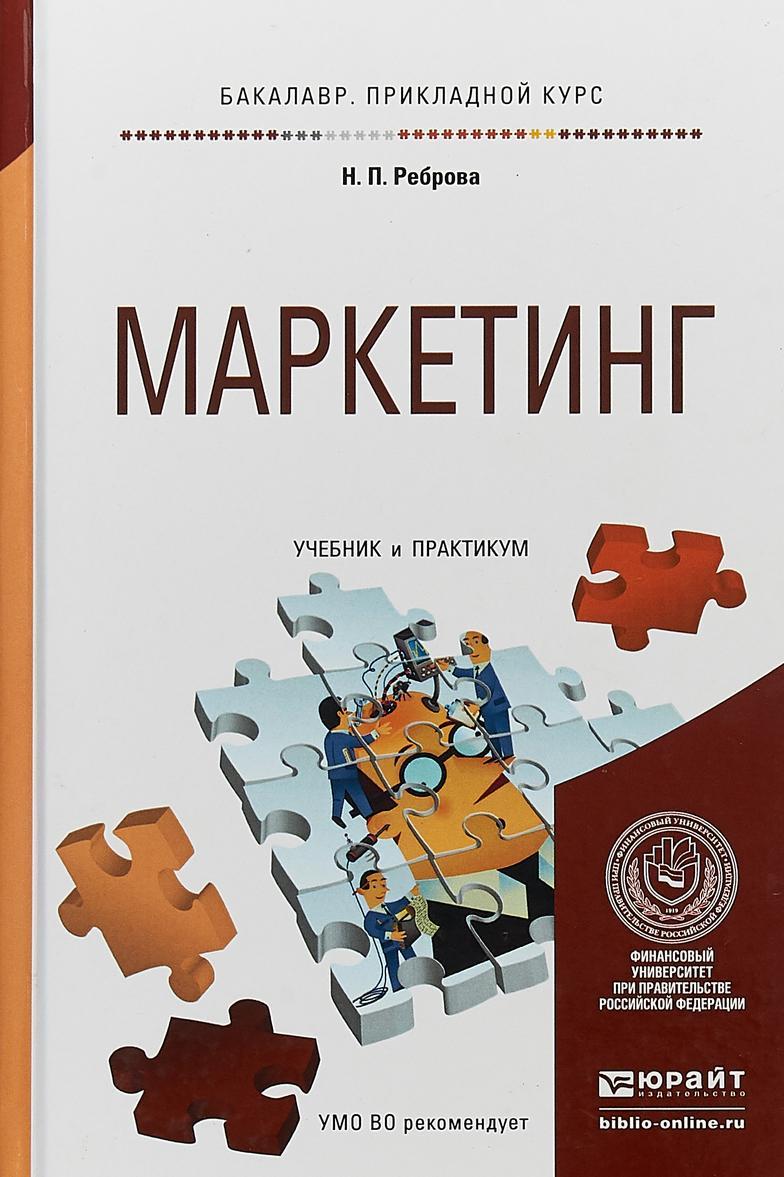 Marketing. Uchebnik i praktikum . Utsenennyj tovar | Rebrova Natalja Petrovna