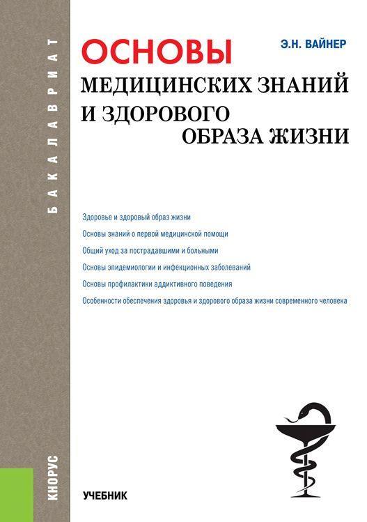 Osnovy meditsinskikh znanij i zdorovogo obraza zhizni.. Utsenennyj tovar | Vajner Eduard Naumovich