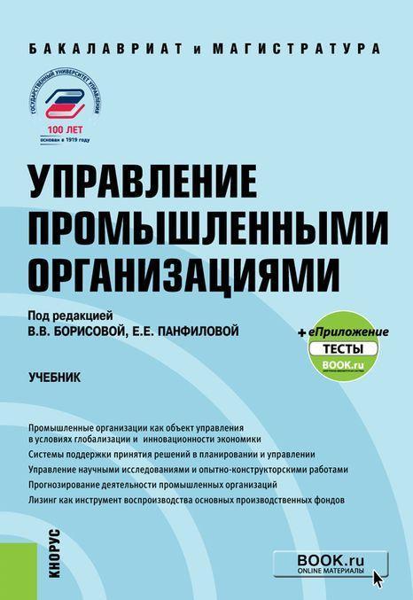 Upravlenie promyshlennymi organizatsijami. Uchebnik (+ ePrilozhenie) | Borisova Valentina Vladimirovna, Panfilova Elena Evgenevna