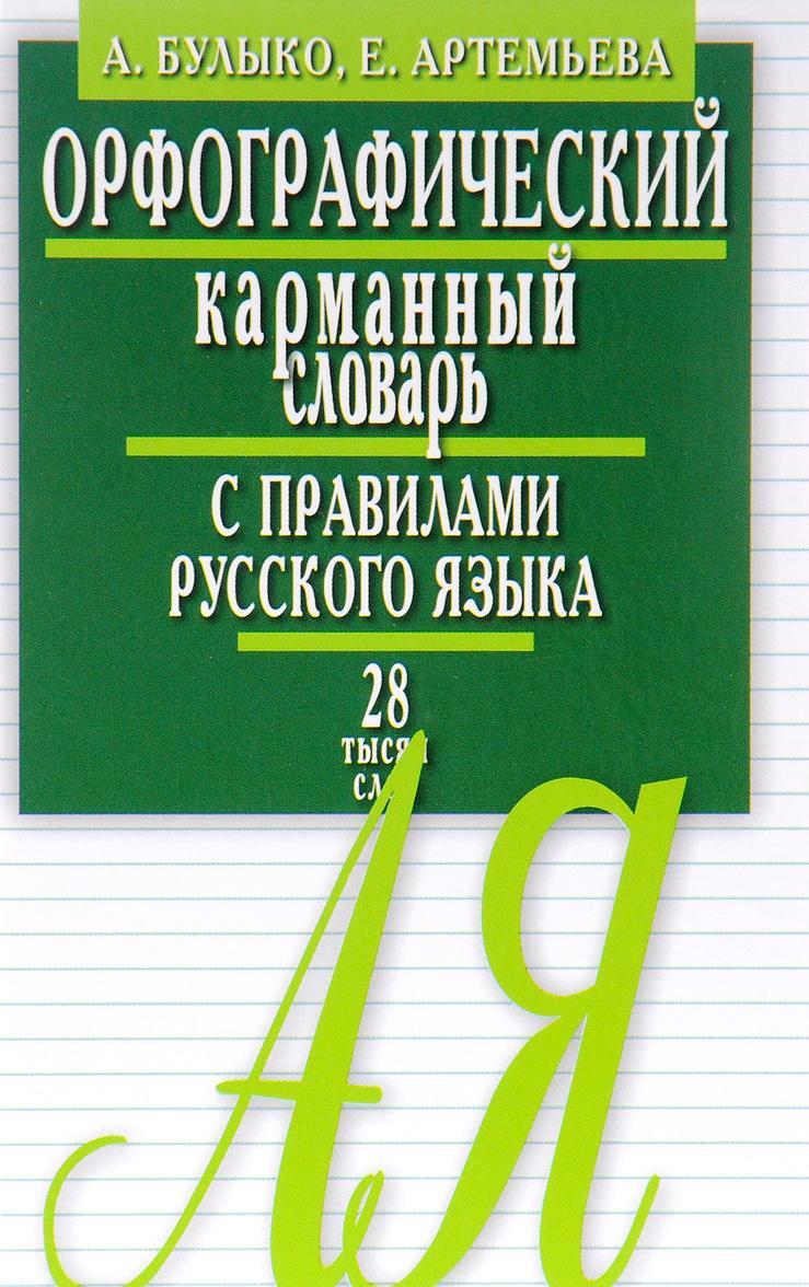 Orfograficheskij karmannyj slovar s pravilami russkogo jazyka. 28 tysjach slov