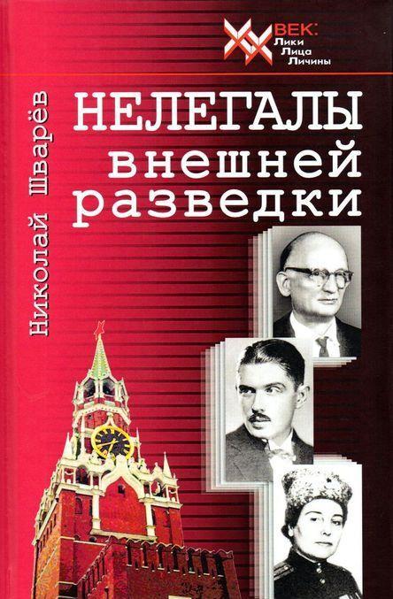 Nelegaly vneshnej razvedki | Shvarev Nikolaj Aleksandrovich