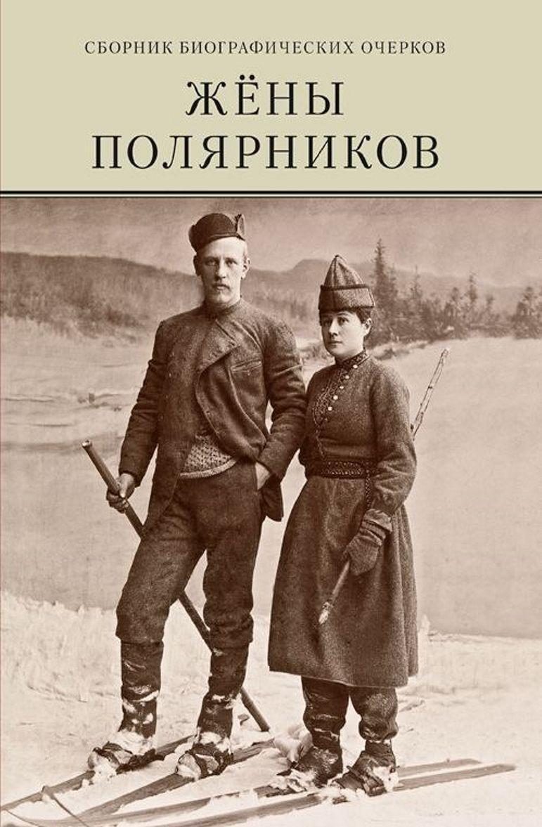 Zheny poljarnikov. Sbornik biograficheskikh ocherkov