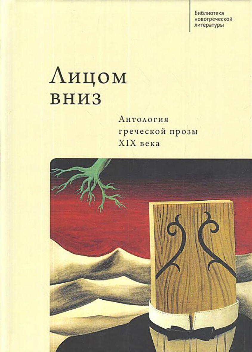 Litsom vniz. Antologija grecheskoj prozy XIX veka
