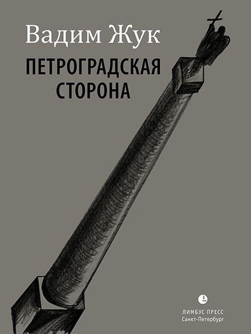 Petrogradskaja storona