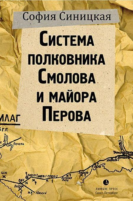 Система полковника Смолова и майора Петрова