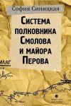 Sistema polkovnika Smolova i majora Petrova