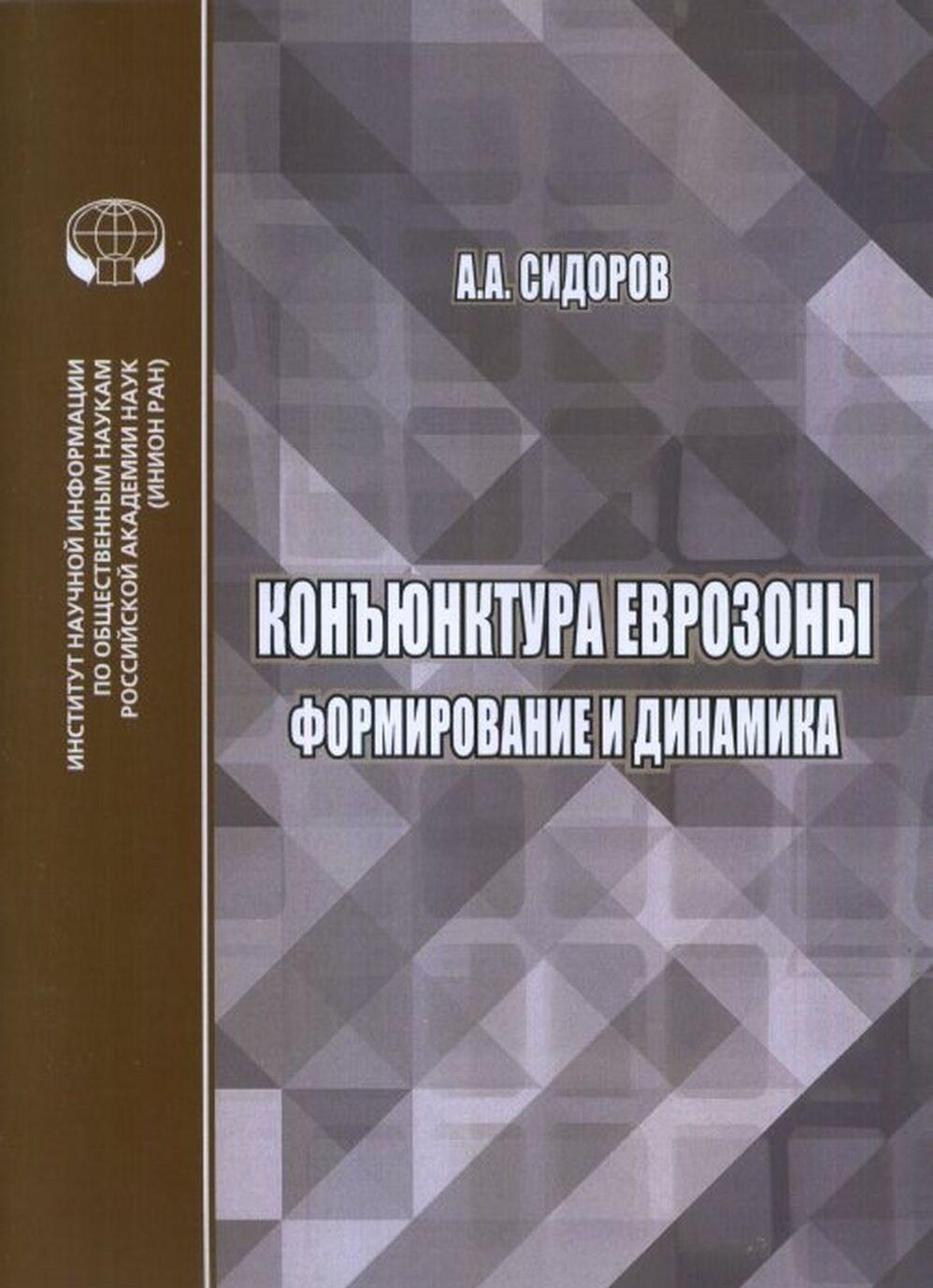 Konjunktura evrozony. Formirovanie i dinamika | Sidorov A. A.