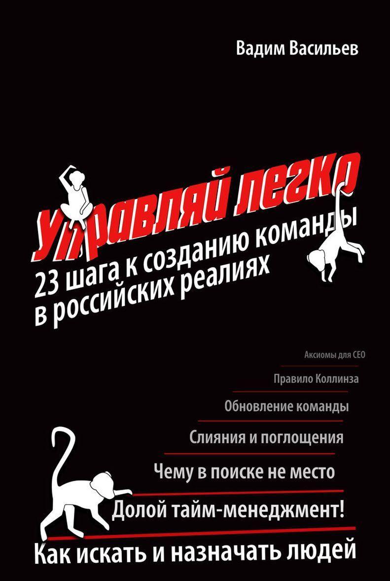 Upravljaj legko: 23 shaga k sozdaniju komanty v rossijskikh realijakh