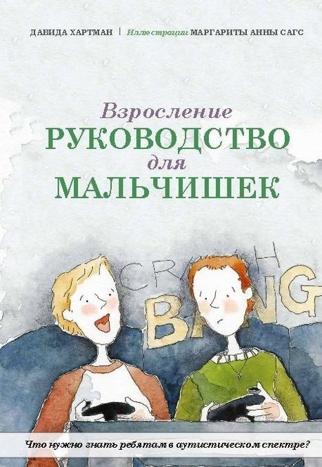 Vzroslenie. Rukovodstvo dlja malchishek. Chto nuzhno znat rebjatam v autisticheskom spektre? | Khartman Davida