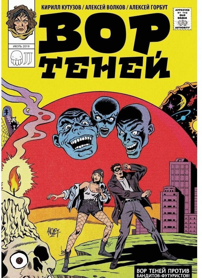 Vor tenej protiv banditov-futuristov | Kutuzov Kirill, Volkov Aleksej