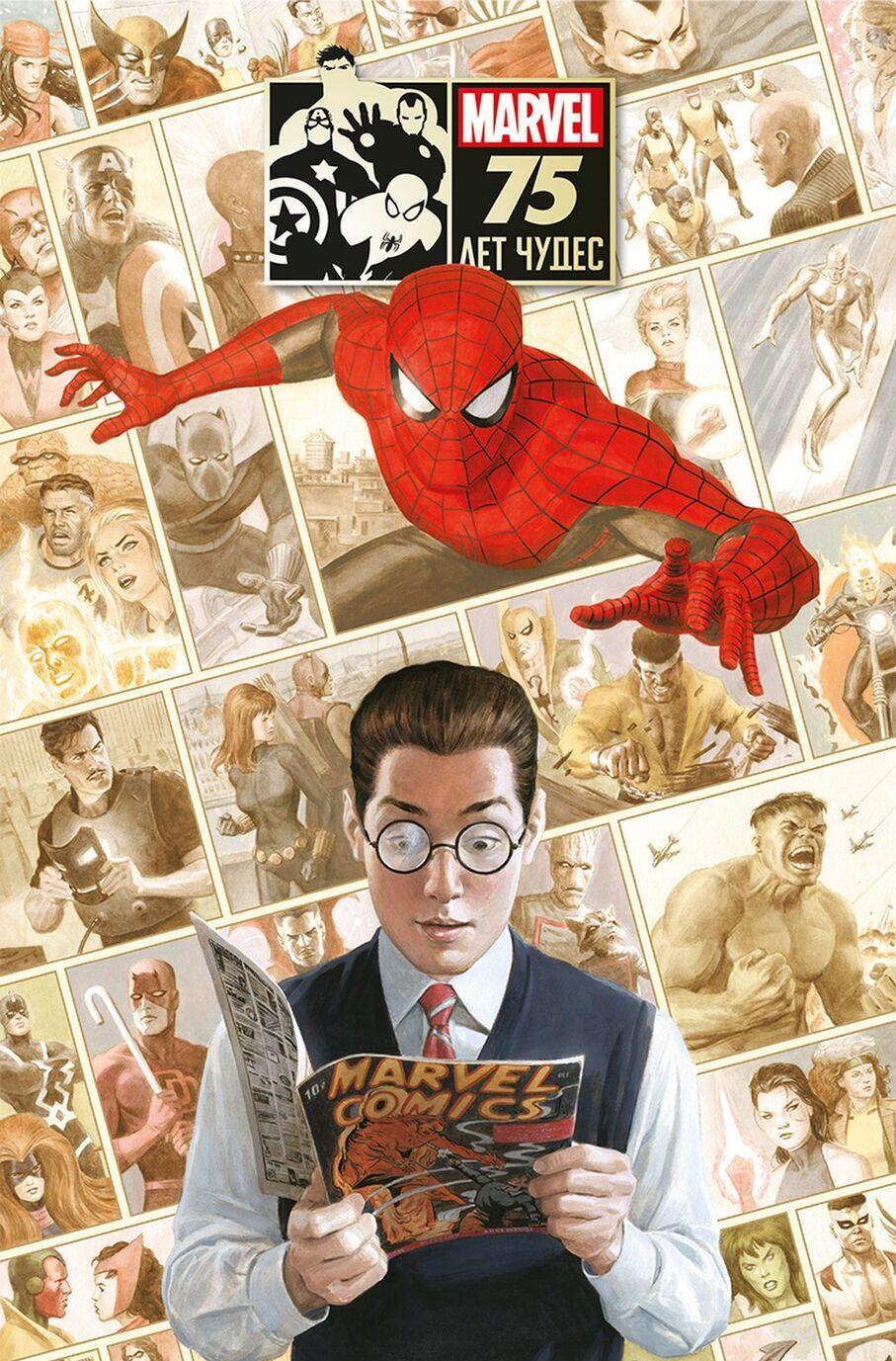 Marvel. 75 Let Chudes | Li Sten, Sajmon Dzho