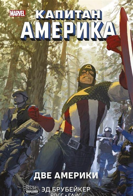 Kapitan Amerika. Dve Ameriki | Brubejker Ed