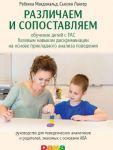 Различаем и сопоставляем.Обучение детей с РАС базовым навыкам дискриминации на о