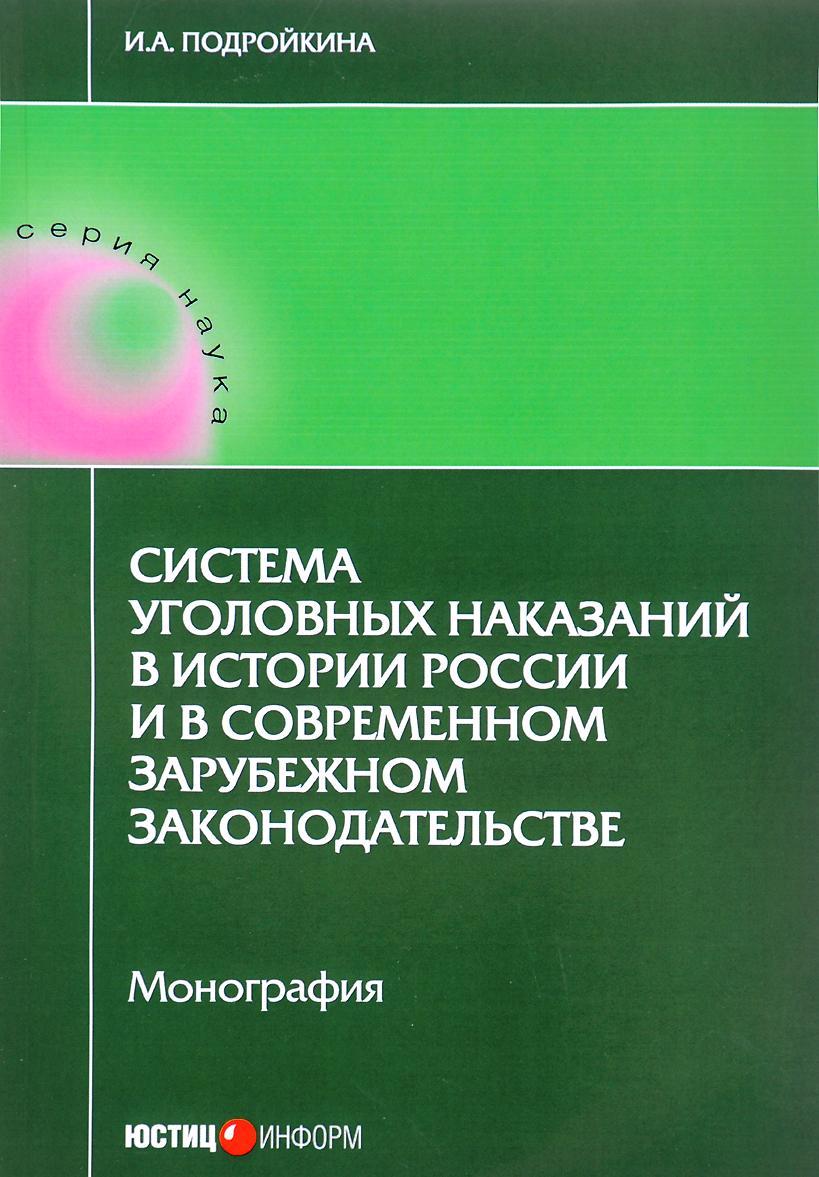 Sistema ugolovnykh nakazanij v istorii Rossii i v sovremennom zarubezhnom zakonodatelstve