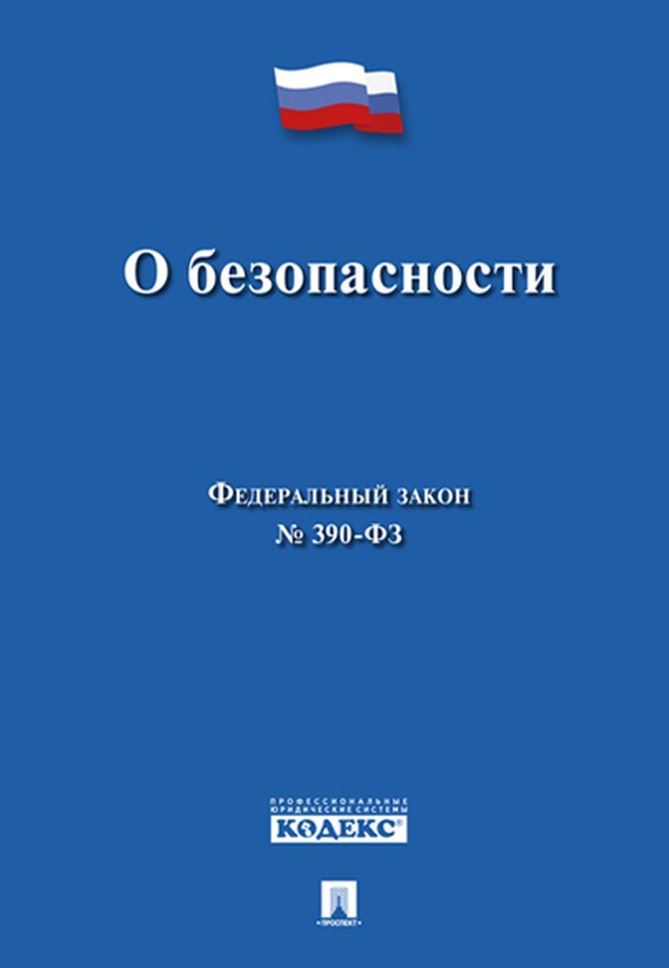 O bezopasnosti. Federalnyj zakon № 390-FZ