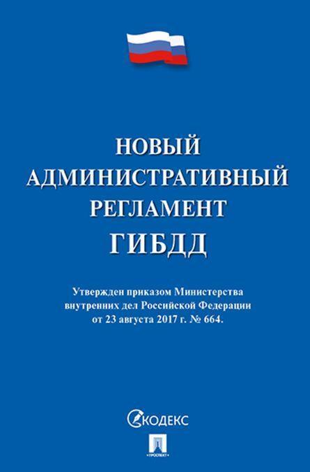 Novyj administrativnyj reglament GIBDD.