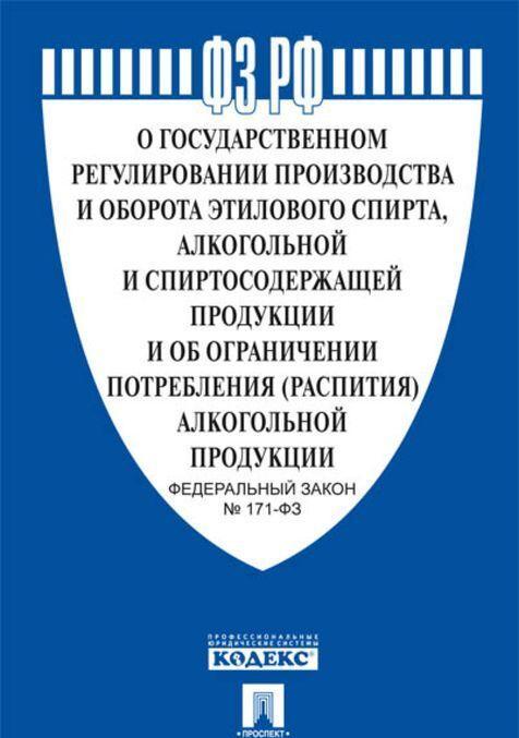 O gosudarstvennom regulirovanii proizvodstva etilovogo spirta № 171-FZ.