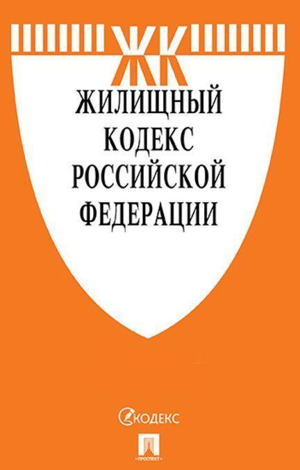 Zhilischnyj kodeks RF po sost. na 25.11.19 s tablitsej izmenenij i s putevoditelem po sudebnoj praktike.