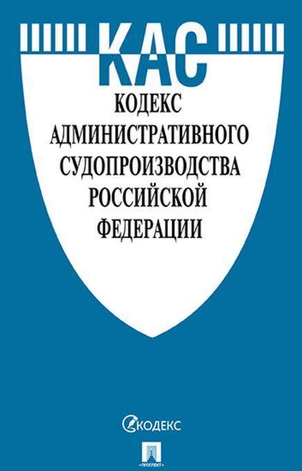 Kodeks administrativnogo sudoproizvodstva RF po sost. na 05.12.19. s tablitsej izmenenij i s putevoditelem po sudebnoj praktike.