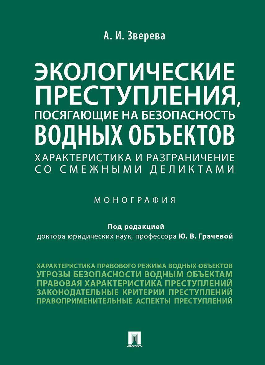 Ekologicheskie prestuplenija, posjagajuschie na bezopasnost vodnykh obektov. Khar-ka i razgranichenija so smezhnymi deliktami. Monografija.