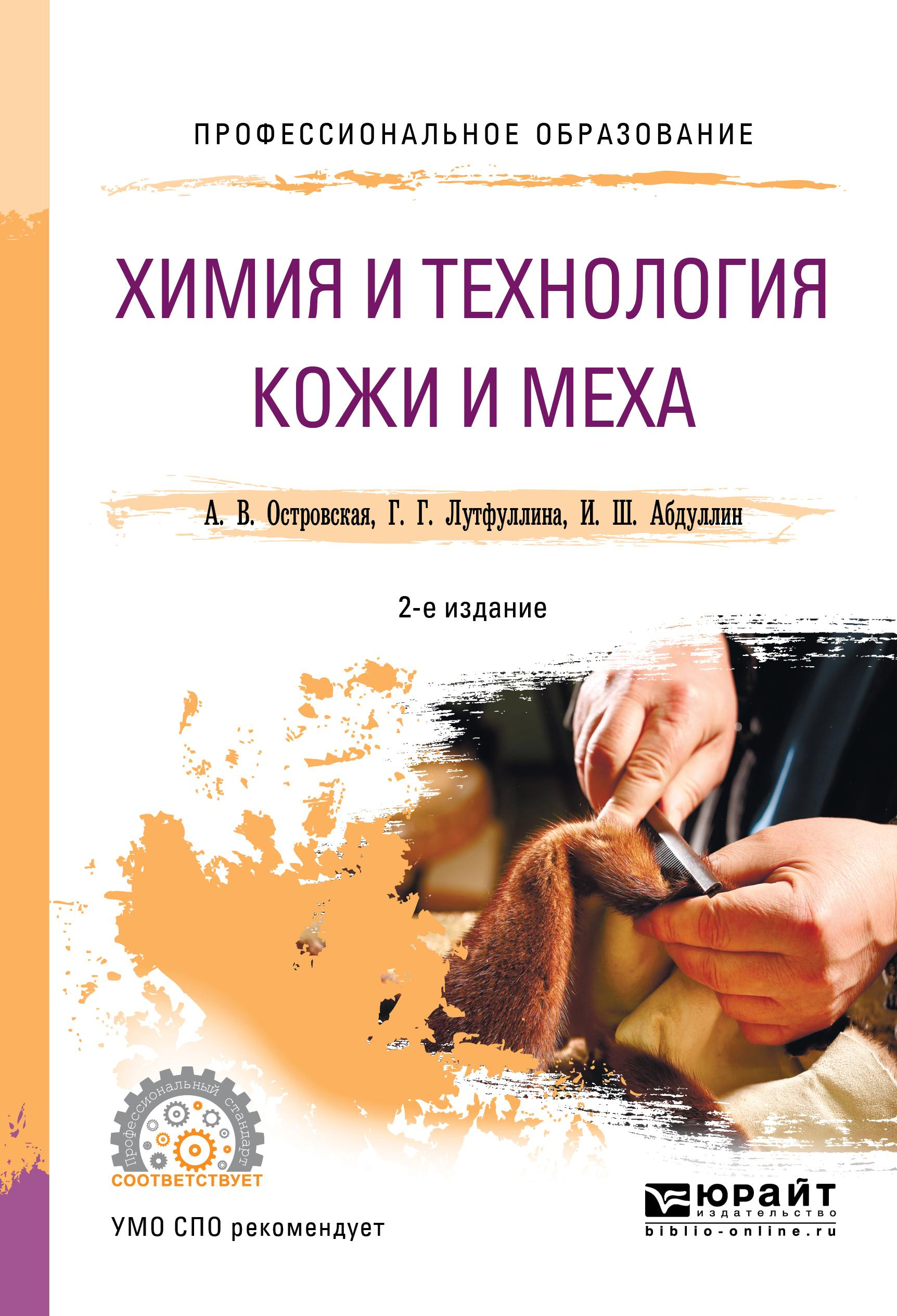 Khimija i tekhnologija kozhi i mekha. Uchebnoe posobie dlja SPO | Ostrovskaja Alla Vadimovna, Lutfullina Gulnaz Gusmanovna