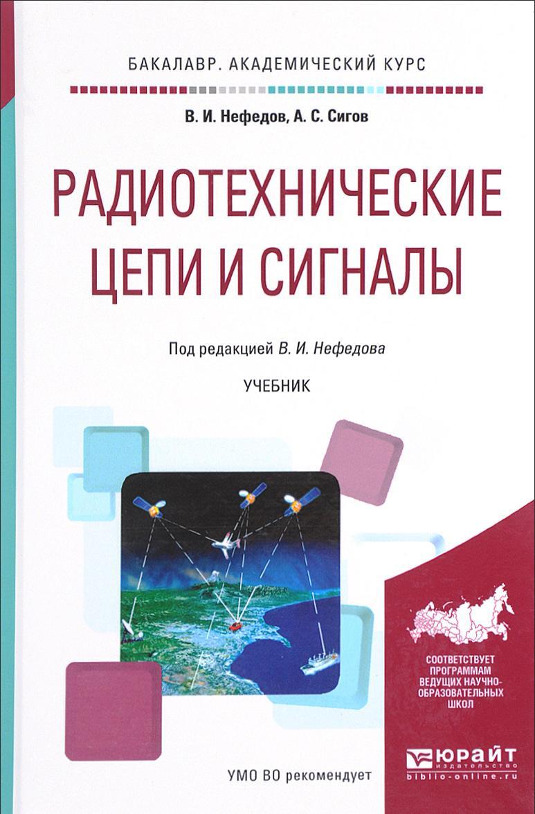 Radiotekhnicheskie tsepi i signaly. Uchebnik  | Sigov Aleksandr Sergeevich, Nefedov Viktor Ivanovich