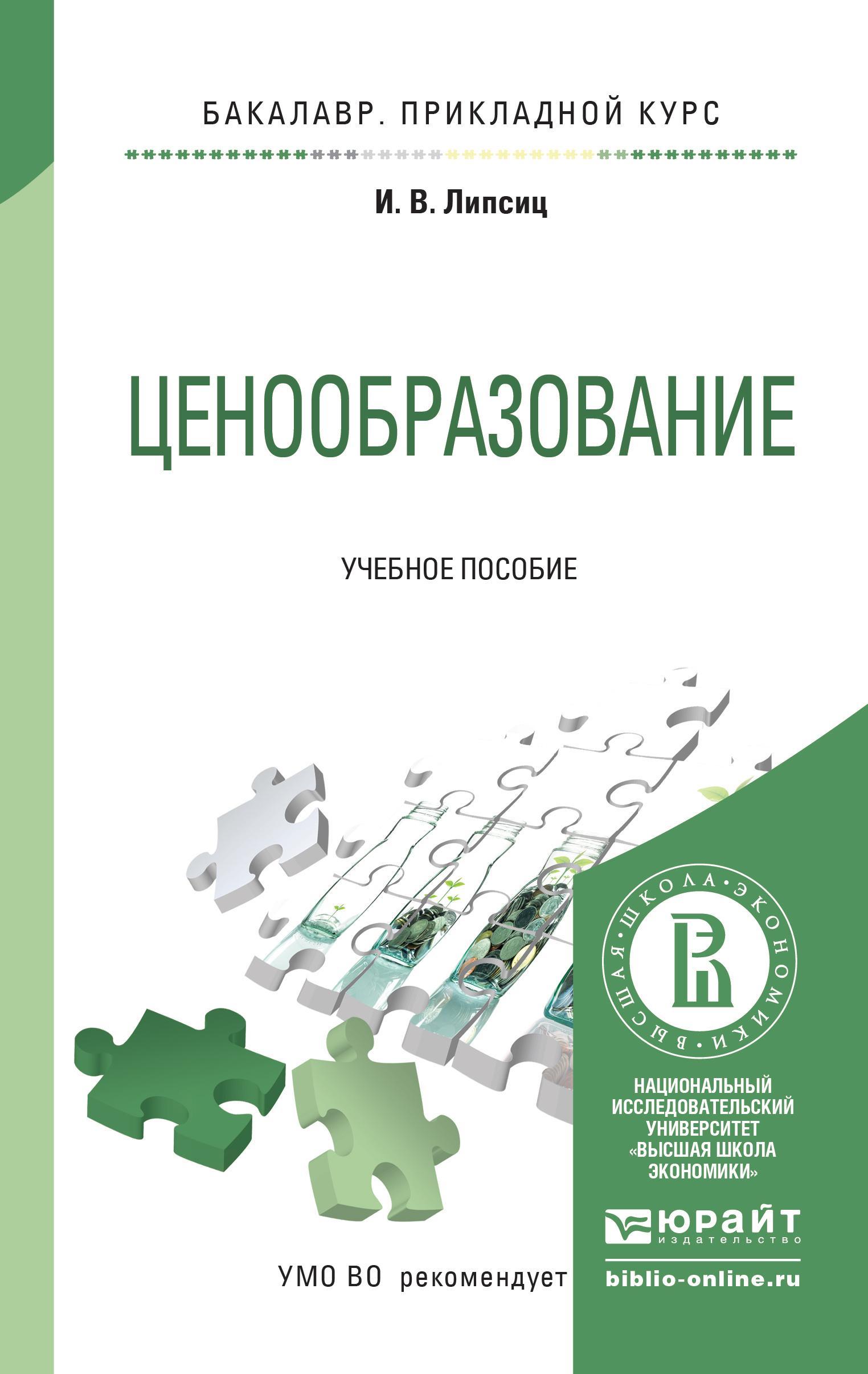 Tsenoobrazovanie. Uchebnoe posobie | Lipsits Igor Vladimirovich